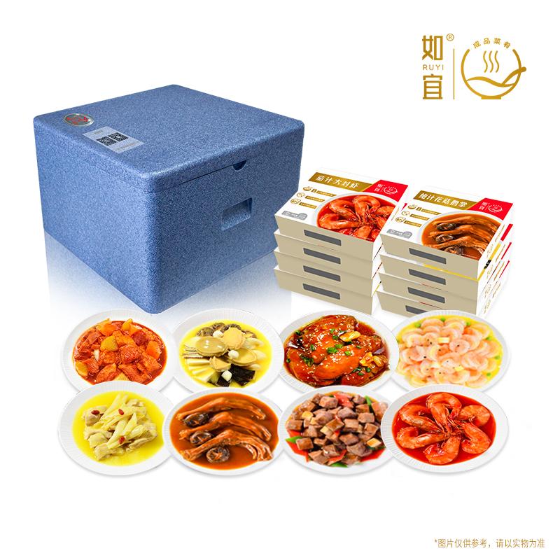 如宜菜肴礼盒488型