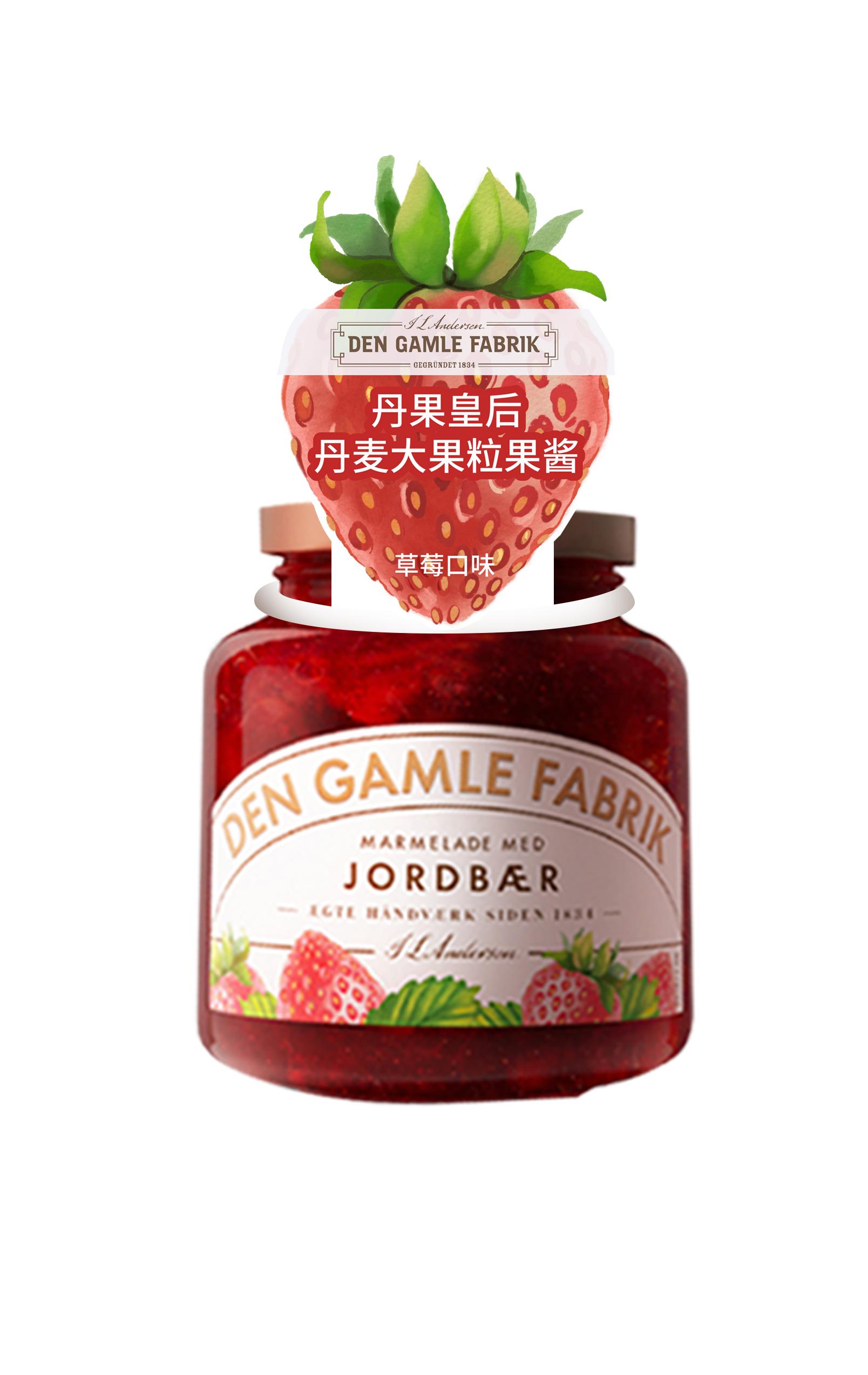 丹麦果酱  草莓果酱2瓶装 2022-2-11到期