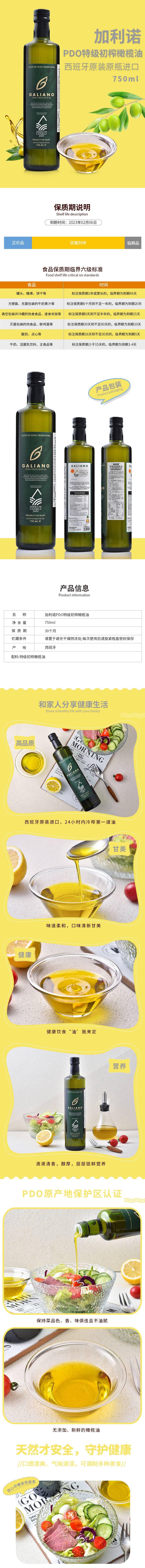 加利诺特级初榨橄榄油500ml和750ml共享.jpg